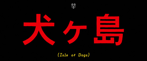 L'île aux chiens - générique